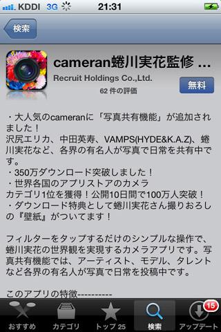 cameran蜷川実花